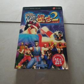 【游戏光盘】VR战士2(中文版 1CD+回函卡+使用手册+赠品+体验券看图+海报1张)带盒走快递