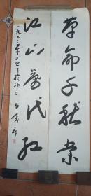 白寿章  书法(款)回流