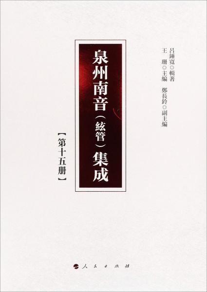 泉州南音(絃管)集成(第15册)