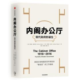 内阁办公厅:现代政府的诞生 英安东尼·塞尔登英乔纳森·米金 著 李钢万泰雷杨柳 译
