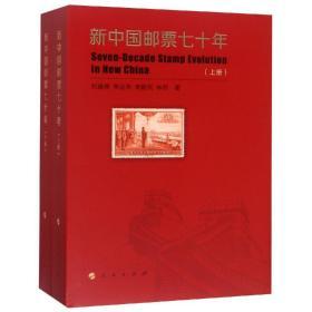 新中国邮票七十年(上下册)