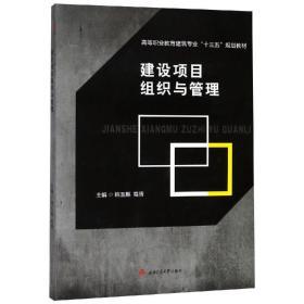 正版图书 建设项目组织与管理
