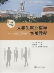 大学生就业指导实用教程