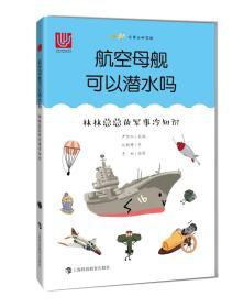 航空母舰可以潜水吗:林林总总的军事冷知识