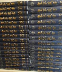 皇家藏书.全32册.大16开本.精装版*,要发票加六点税