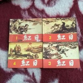 红日<连环画>全四册.汪观清绘