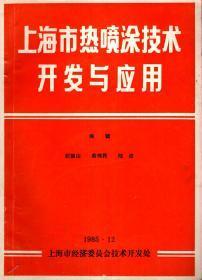 上海市热喷涂技术开发与应用