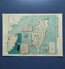 五十年代 时事手册社赠16开图【待解放的台湾和沿海岛屿图】
