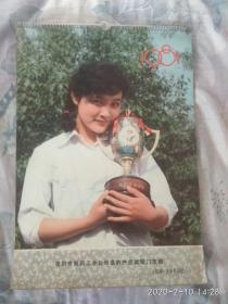 1981年挂历(电影明星)