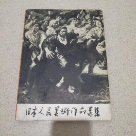 日本人民美术作品选集【精装护封】  签名本