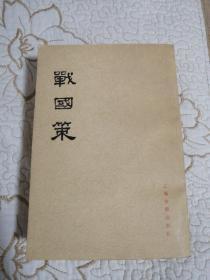 战国策(三册) 上海古籍出版社
