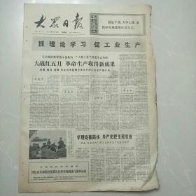 文革报纸大众日报1975年6月5日(4开四版)抓学习促生产;学一点经济学。