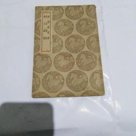 考古考信考信录提要