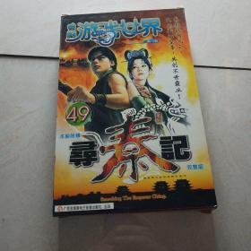 游戏光盘】寻秦记 (《电脑游戏世界》2001年第10期附赠 4CD)