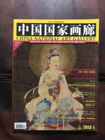 中国国家画廊 2013•1