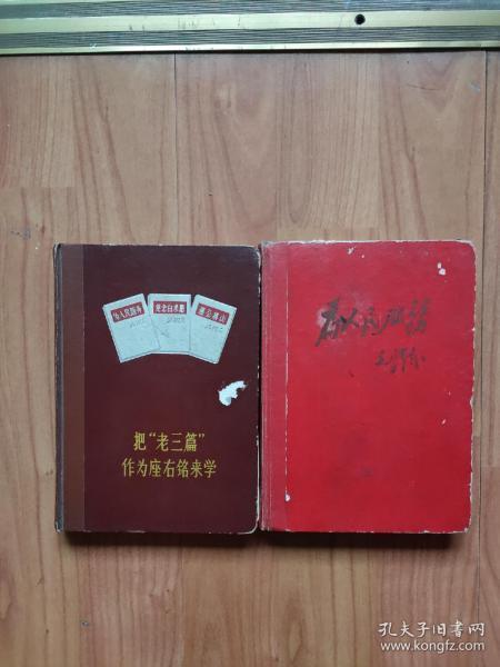 为人民服务,老三扁日记本两夲合售