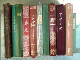 老日记本笔记本上世纪从五十年代到八十年代的全布面硬精装厚日记本共12本和售