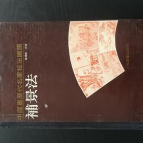 中国画历代名家技法图谱  人物篇(仕女、须眉、群组、补景)