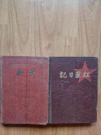 和平,红星日记两夲合售