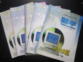 2000年代老课本:《老版高中数学课本全套5本》人教版高中教科书教材【03版,有笔迹】