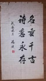 手书真迹书法:著名书法家、原天津市副市长路达《名垂千古诗意永存》
