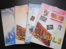 2000年代老课本:《老版高中物理课本全套4本》人教版高中教科书教材【03-07年,有笔迹】