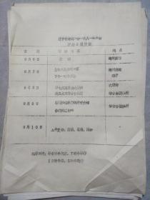 辽宁省诗词学会1991年年会活动日程安排和12份参会会员诗稿
