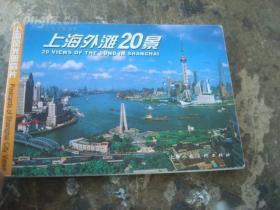 上海外滩20景(1套20张)明信片