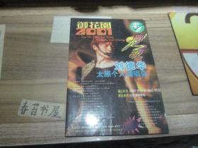 门票----晋龙之夜--刘德华太原个人演唱会【学生票】