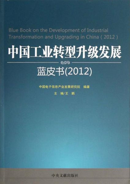 中国工业转型升级发展蓝皮书.2012.2012