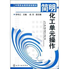 【全新正版】简明化工单元操作(李传江)9787122091178化学工业出版社