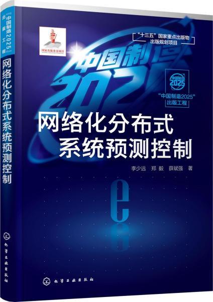 网络化分布式系统预测控制
