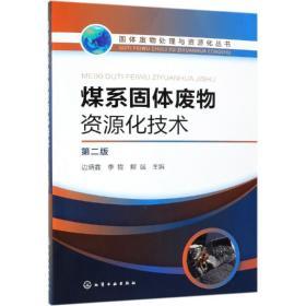 煤系固体废物资源化技术(第2版)/固体废物处理与资源化丛书