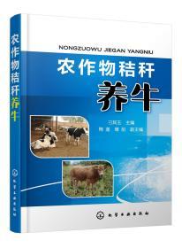 农作物秸秆养牛