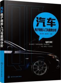 汽车电子商务入门与案例分析