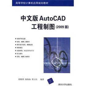 中文版AutoCAD工程制图:2009版