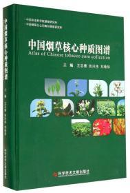 中国烟草核心种质图谱