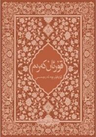 古兰经 维吾尔文