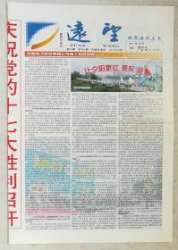 远望,2007年,重阳节专刊