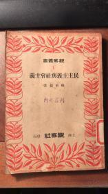 """民主主义与社会主义(张东荪著作,民国""""观察丛书""""本)"""