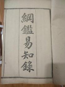 纲鉴易知录(16厚册全,光绪【二十六年】庚子年出版)