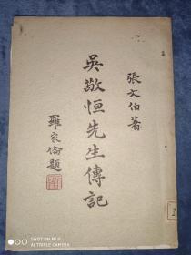 民国53年台版《吴敬恒先生传记》全一册,附公务信笺一张