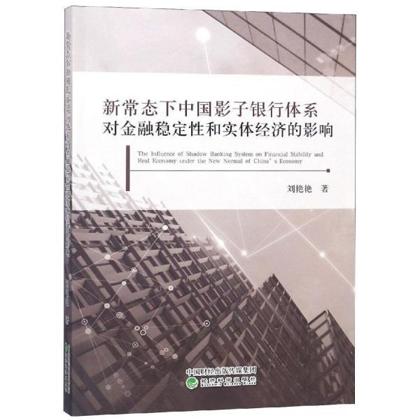 新常态下中国影子银行体系对金融稳定性和实体经济的影响