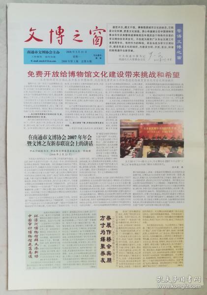 文博之窗,2008年