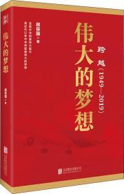 新书--跨越(1949-2019):伟大的梦想