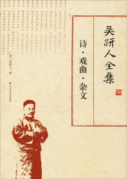 吴趼人全集 诗·戏曲·杂文