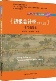 初级会计学(第9版)学习指导书