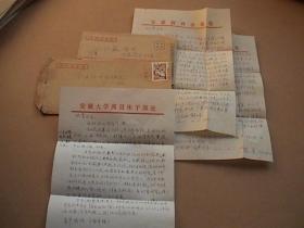 安徽教育出版社 严寒信札2封 保真
