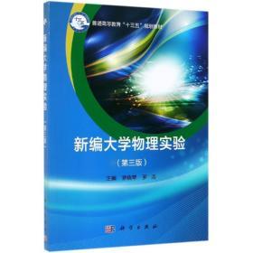 新编大学物理实验(第3版)罗晓琴