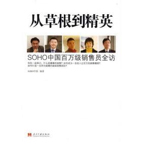 从草根到精英:SOHO中国百万级销售员全访